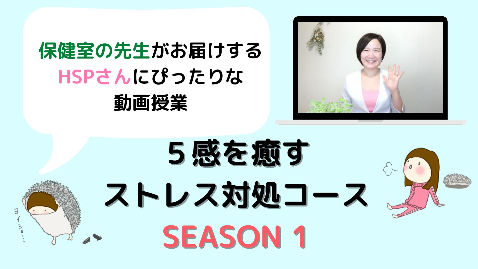 【HSPさんにもピッタリ!5感を癒すストレス対処コース】season1