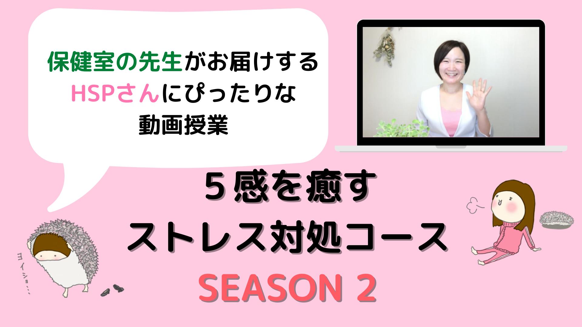 【HSPさんにもピッタリ!5感を癒すストレス対処コース】season2